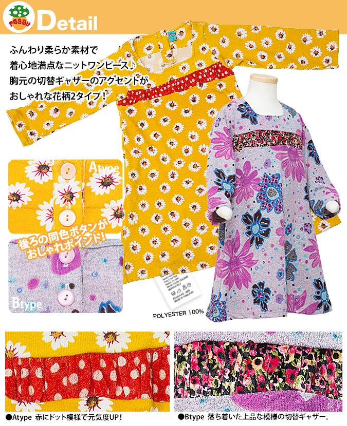 子供服Peggy★胸元ギャザー キュートニットワンピース 2タイプ★80~100サイズ |