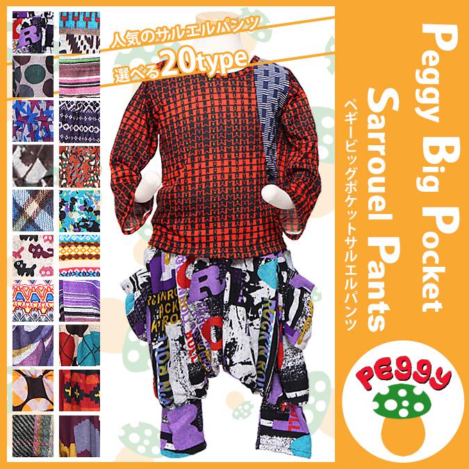 子供服Peggy★ビッグポケットサルエルパンツ【20タイプ】 |