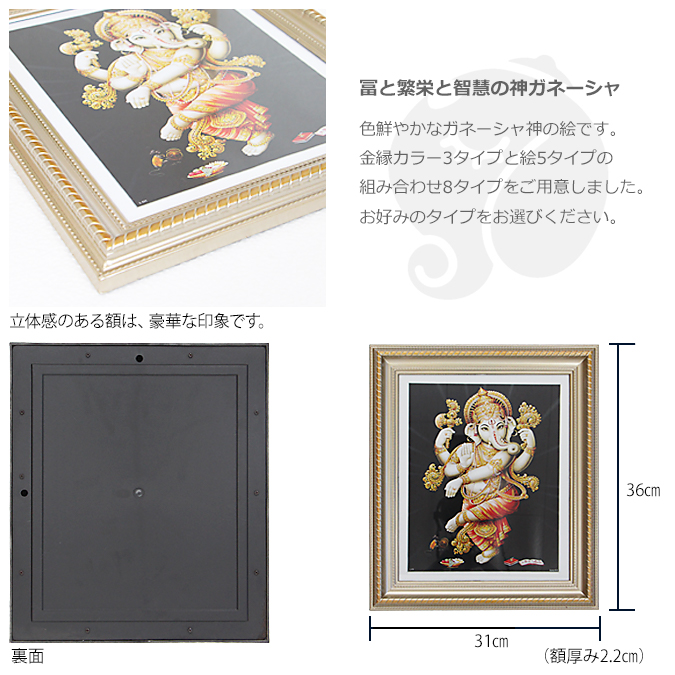 ガネーシャ・フレームアート【8タイプ】 |