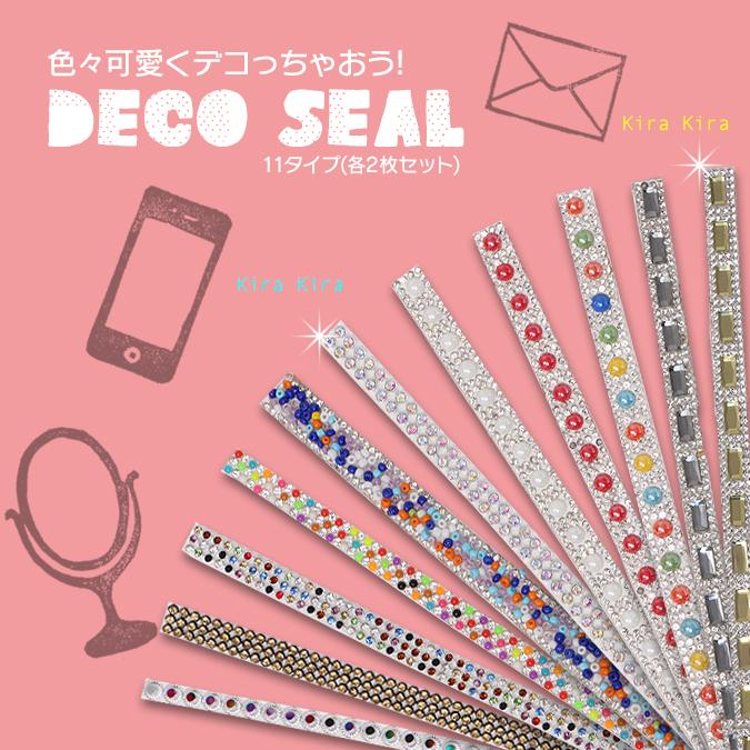 キラキラ可愛い☆デコシール 11タイプ(各2枚セット)  