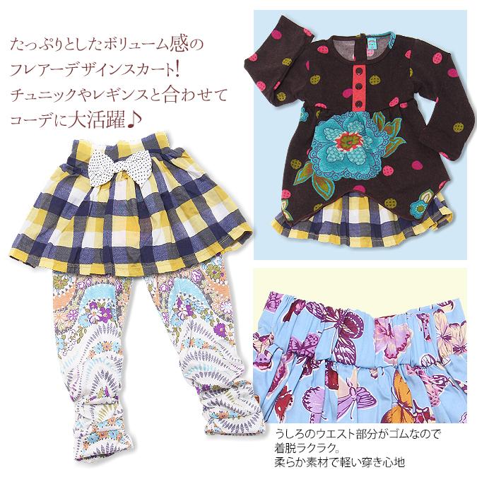 ふんわり可愛い☆キッズフレアスカート |