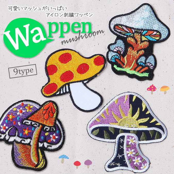 キュート☆きのこアイロン刺繍ワッペン |