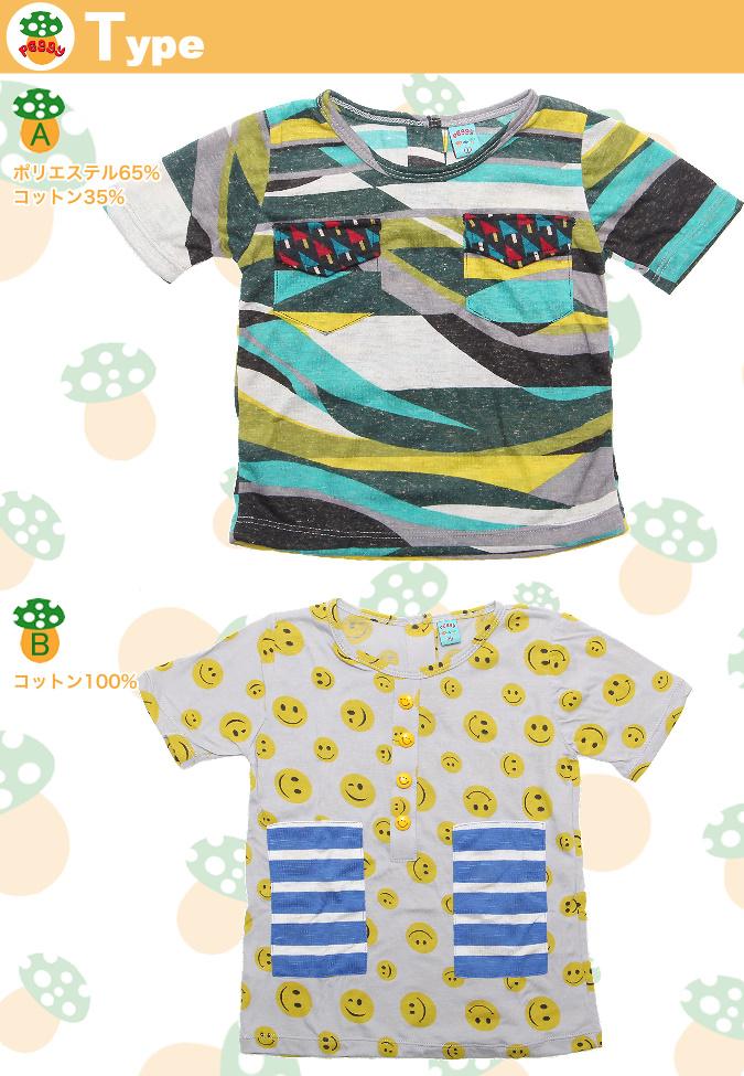 子供服 クリアランス 半袖 長袖 Tシャツ |