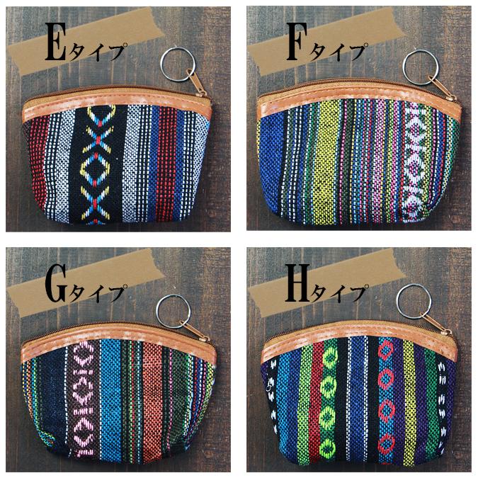 エスニック 織り生地 ミニポーチ |