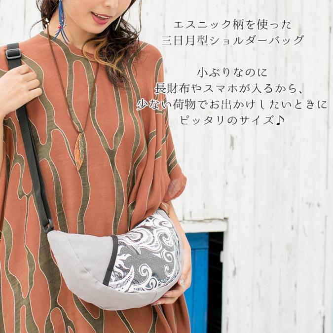 ショルダーバッグ レディース 斜め掛け かわいい メンズ エスニックファッション アジアンファッション メッセンジャーバッグ ポシェット 三日月型 オルテガ 軽量