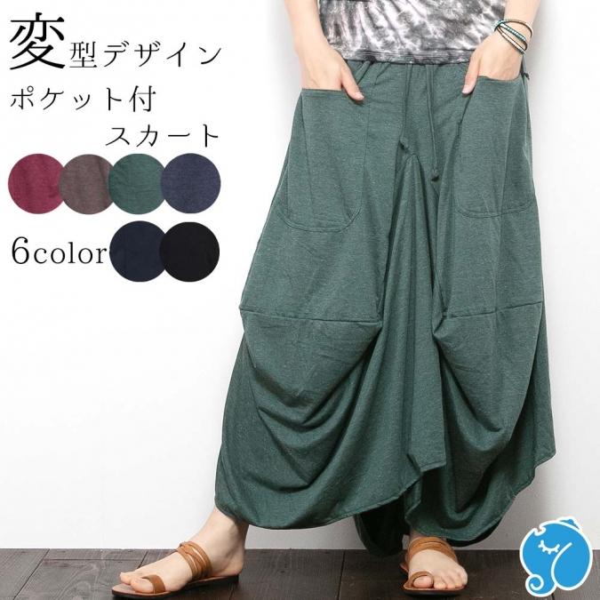 エスニック スカート ロング マキシ レディース エスニック ファッション アジアン ファッション おしゃれ 無地 アシンメトリー