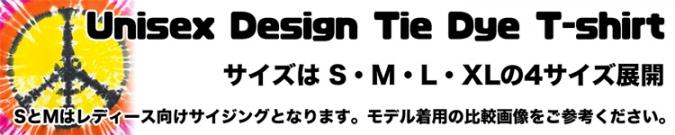 タイダイ tシャツ ピースマーク レインボー EDM ファッション  ネオンカラー BOHO コーデ パリピ ファッション フェス ファッション アジアン エスニック