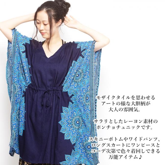 エスニック チュニック ポンチョ 5カラー 【レディース エスニックファッション アジアンファッション リゾート ボヘミアン オリエンタル ゆったり 大きいサイズ】