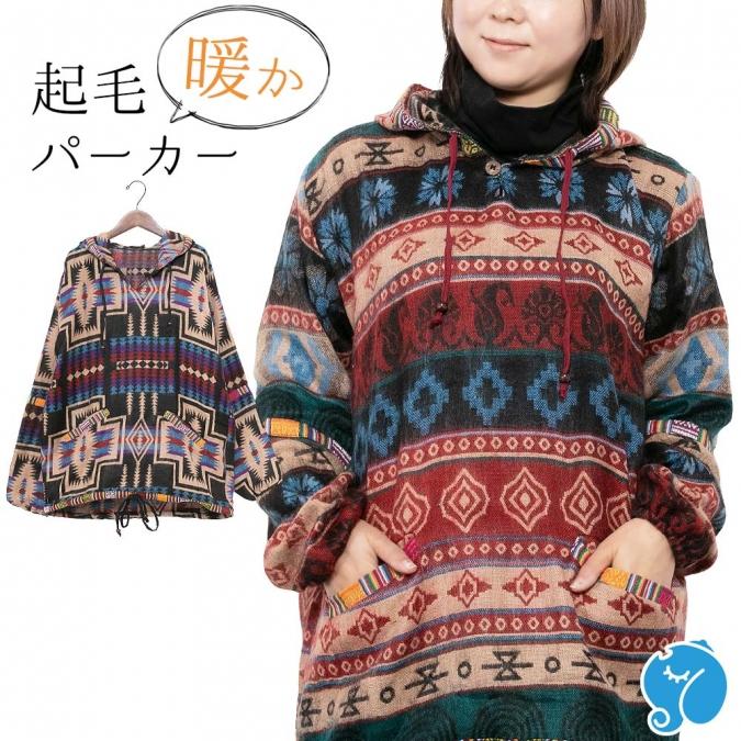 エスニック パーカー アウター ジップアップ メンズ レディース フリース フード付き 暖かい 秋 冬 エスニックファッション アジアンファッション