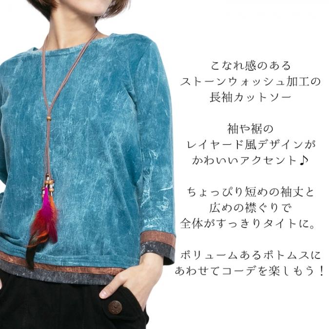 エスニック 長袖Tシャツ ストーンウォッシュ ロンT トップス レディース アジアン ファッション 無地 シンプル レイヤード