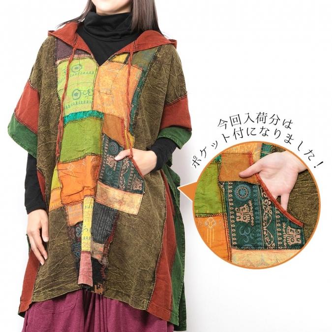 エスニック ポンチョ パッチワーク ストーンウォッシュ メンズ レディース ユニセックス 大きいサイズ アジアン ファッション 大きめ
