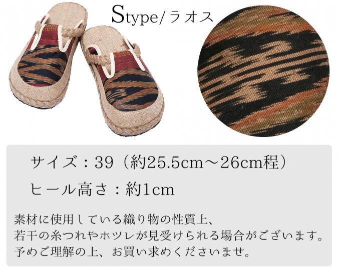 エスニック サボサンダル メンズ レディース 19タイプ 25.5cm-26cm ラオス織り ナガ族 アジアン サンダル かわいい おしゃれ ヘンプ