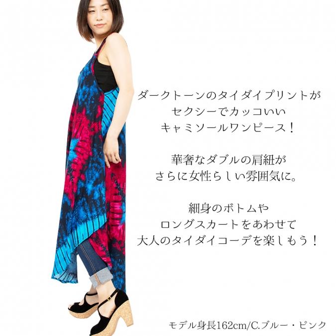 エスニック ワンピース キャミソール ロング タイダイ 4カラー レディース エスニックファッション アジアンファッション キャミワンピ かわいい ゆったり