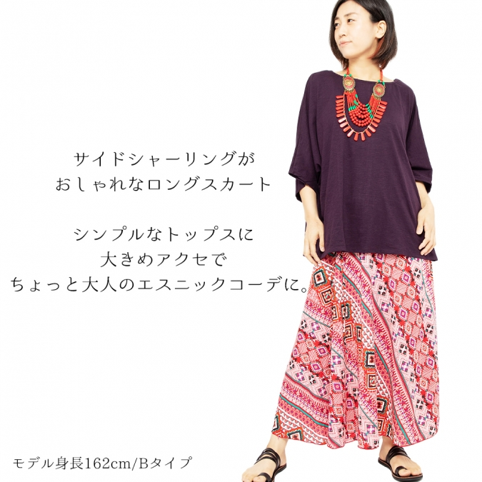 エスニック ロング スカート シャーリング レディース エスニックファッション アジアンファッション ペイズリー ネイティブ柄 プリント かわいい おしゃれ