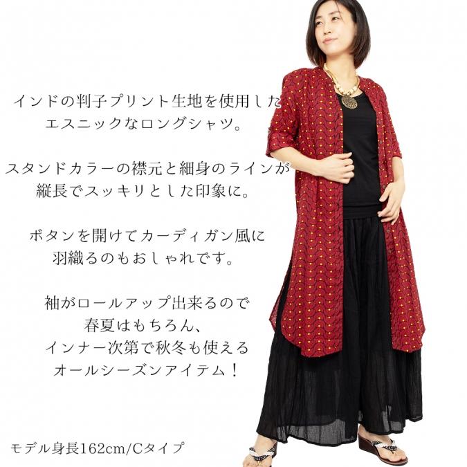 エスニック シャツ ロング カーディガン ワンピース 七分袖 レディース 3カラー アジアン ファッション かわいい おしゃれ