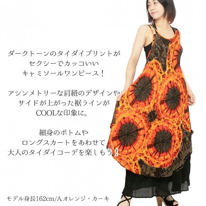 エスニック ワンピース キャミソール ロング タイダイ 6カラー レディース エスニックファッション アジアンファッション キャミワンピ かわいい ゆったり