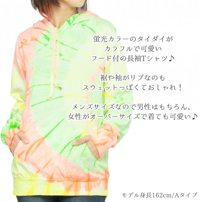 タイダイ tシャツ 長袖 パーカー L XL ロンT メンズ レディース ユニセックス メンズファッション カジュアル ロングスリーブ 長そで 大きいサイズ ネオンカラー レインボー