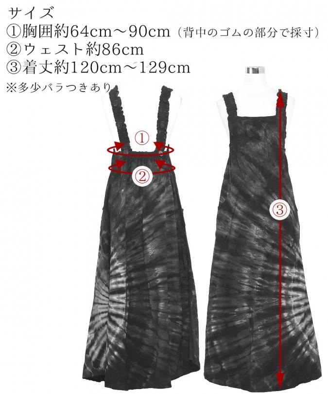エスニック タイダイ サロペット ロングスカート ワンピース ジャンパースカート マキシ レディース アジアン ファッション オールインワン 体型カバー かわいい